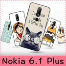 【萌萌噠】諾基亞 Nokia 6.1 Plus 文藝彩繪磨砂 卡通塗鴉 全包磨砂軟殼 超薄防指紋 手機殼 手機套
