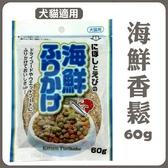 *KING WANG*日本藤澤 海鮮香鬆(犬貓專用)100%-60克-可添加於主食中