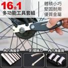 16合1多功能工具套組 工具箱 家庭修繕維修工具 螺絲刀 批頭 工具組 螺絲起子一字十字內六角