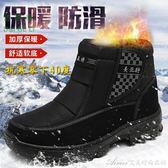 保暖雪地靴冬季加厚底防滑棉鞋高筒男靴子戶外加絨短筒雪地棉 艾美時尚衣櫥