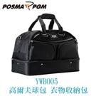 POSMA PGM 高爾夫衣物包 雙層衣物包 大容量 耐磨 YWB005