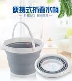 10L 多 折疊水桶家用清潔儲水袋儲水桶手提蓄水袋蓄水桶野炊洗腳伸縮水桶EVA 軟矽膠