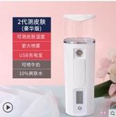 補水儀納米噴霧補水儀蒸臉器冷噴美容儀器便攜式臉部面部保濕神器加濕器新品