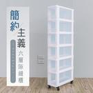 收納櫃/置物櫃/衣物櫃 簡約主義六層隙縫櫃 附輪 dayneeds