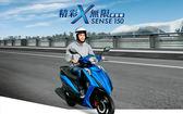 【買車送小V厚燒熱壓三明治機】X-SENSE150 新領牌車 送行車紀錄器 丟賠險 汰舊退4千(SR30KA)光陽KYMCO