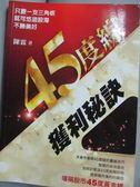 【書寶二手書T1/財經企管_MPN】45度線獲利秘訣_陳霖