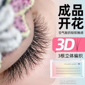 假睫毛日式3D自動開大花無辜眼仿真自然新手嫁接山茶花種植假睫毛 快速出貨