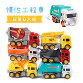 仿真慣性工程車 6入組 合金車 玩具車 玩具