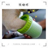 洗腳杯寵物狗狗腳部護理軟硅膠去污洗爪子【極簡生活館】