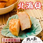 【北之歡】《北海貝1斤YAMASA火鍋料》 ㊣日本原裝進口