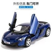 汽車模型 兒童合金汽車模型 男孩小汽車玩具車 蘭博基尼超跑車仿真玩具車