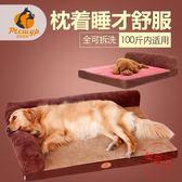 狗狗床墊子拉布拉多中型大型犬泰迪狗窩耐咬寵物用品睡墊金毛夏天【無敵3C旗艦店】
