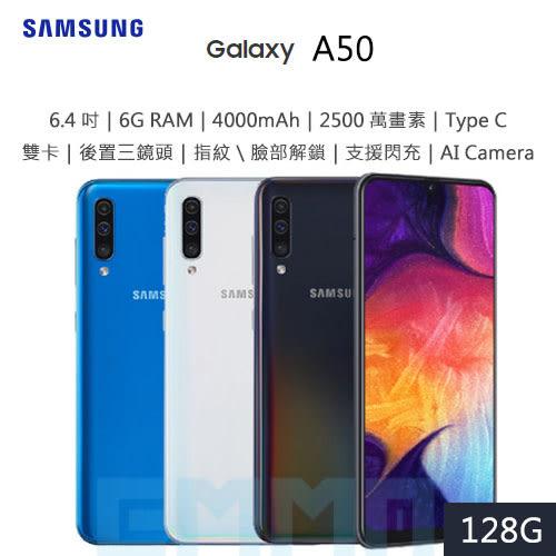 送玻保【3期0利率】三星 SAMSUNG Galaxy A50 6.4吋 6G/128G 4000mAh 後置三鏡頭 AI Camera 智慧手機