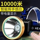 LED頭燈強光感應礦燈充電遠射3000超亮頭戴式手電筒米氙氣夜釣燈