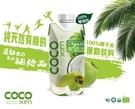 COCO XIM有機椰子水(1000ml...