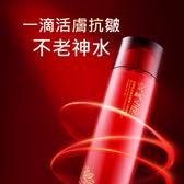 京城之霜60植萃抗皺活膚導入美容液EX 200ml(不老神水)