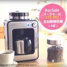 日本必買 siroca crossline STC-501  研磨咖啡機 全自動咖啡機 電動磨豆機 美式咖啡 可拆洗全自動滴漏式咖啡機