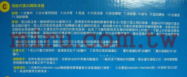 【西高地水族坊】AZOO 渦輪式蛋白質除沫器(M)