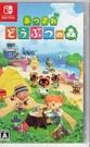 【玩樂小熊】Switch遊戲 NS 集合啦 動物森友會 動物之森 Animal Crossing 中文版