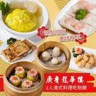 【板橋】廣香龍華樓2人港式料理吃到飽...