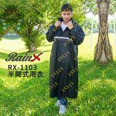 [中壢安信]RainX 半開式透氣雨衣 RX-1103 RX1103 黑 半開式 一件式 連身式 雨衣 側邊加寬
