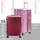 ELLE 行李箱 Diana系列 裸鑽刻紋 經典橫條紋霧面防刮旅行箱 20吋 EL3116820 得意時袋