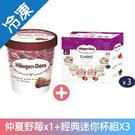 哈根達斯-仲夏野莓經典迷你杯超值組【愛買冷凍】