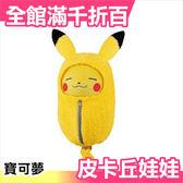 【小福部屋】日本 正版 皮卡丘 banpresto 皮卡丘娃娃 睡袋系列  寶可夢 神奇寶貝【新品上架】