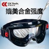 防護眼鏡眼罩防塵防風鏡護目鏡防沖擊風防沙勞保風鏡摩托騎車『小淇嚴選』