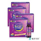 【船井】burner 夜孅睡美人代謝特濃組(共24瓶)