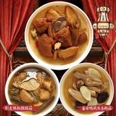 【南紡購物中心】《老爸ㄟ廚房》宮廷素食系列-3包組