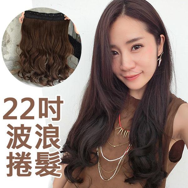 魔髮樂Mofalove 22吋六扣180g 特厚假髮片 一片式接髮 自然電棒捲髮 KA