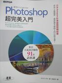 【書寶二手書T1/電腦_YIA】Photoshop超完美入門(適用CC/CS6/CS5)_Yumi Makino,  吳嘉芳