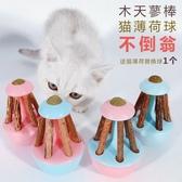 木天蓼棒貓薄荷球不倒翁貓玩具啃咬自動逗貓球貓咪自嗨球逗貓神器 蘑菇街小屋