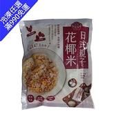 【大成】日式親子花椰米(250g/包)