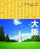 (二手書)大阪小伴旅:co-Trip日本系列(4)