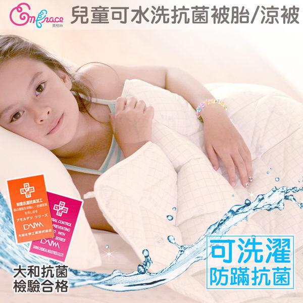 《Embrace英柏絲》可機洗 SEK防蹣抗菌兒童薄被胎 120x150cm MIT台灣製 夏季 涼被