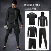 健身服男套裝運動速干衣緊身衣訓練服跑步籃球裝備晨跑夏季健身房  朵拉朵衣櫥