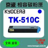 KYOCERA 京瓷 相容藍色碳粉匣 TK-510 C 適用:FS-C5020N/FS-5025/FS-5030N