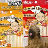 【zoo寵物商】台灣巴絲特泰瑞叔叔犬貓零食《香濃 火腿起司條9入》