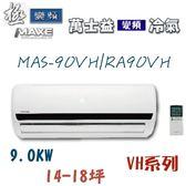 【萬士益冷氣】9.0kw 極變頻14-18坪 冷暖一對一《MAS-90VH/RA-90VH》全機3年保固