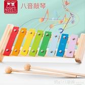 宅家玩具 木制八音琴兒童手敲琴打擊樂器嬰幼兒寶寶益智敲擊音樂玩具小木琴 618購物節