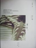 【書寶二手書T1/翻譯小說_HGJ】再見總有一天_章蓓蕾