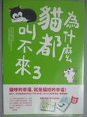 【書寶二手書T1/寵物_GBF】為什麼貓都叫不來3_杉作