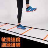 NIKE 敏捷速度訓練繩梯(組)(2.5公尺 敏捷梯 田徑 跑步 自主訓練  免運≡威達運動≡