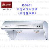 【PK廚浴生活館】 高雄櫻花牌油煙機 R-3261SXL R3261 (90cm) 斜背式 高速雙渦輪 除油煙機 實體店面