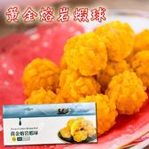 黃金熔岩蝦球-250g/盒