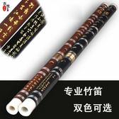 笛子橫笛 演奏專業初學者新手 兩節苦竹笛子送笛膜膠 促銷