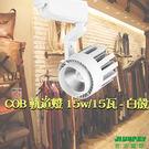 led 軌道燈價格 COBled軌道燈具 華臣A022 15W / 15瓦 led軌道燈安裝 白殼 (白光/暖白光)