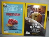 【書寶二手書T2/雜誌期刊_QLH】國家地理雜誌_147&152期_共2本合售_甜蜜的誘惑等
